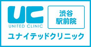 渋谷ユナイテッドクリニック公式サイト