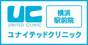 横浜ユナイテッドクリニック公式サイト