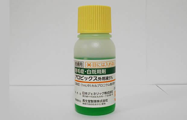 アロビックス外用薬