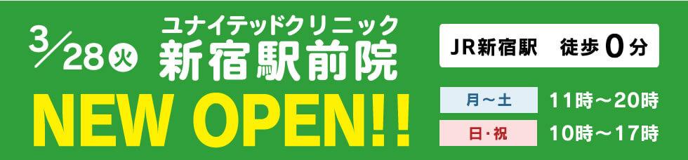 新宿駅前院OPEN