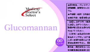 グルコマンナン2