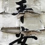 漢字の歴史を学ぼう