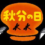 syukujitsu14_syuubun_nohi